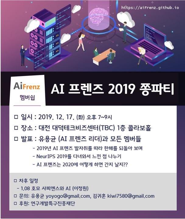 AI 프렌즈 2019 쫑파티